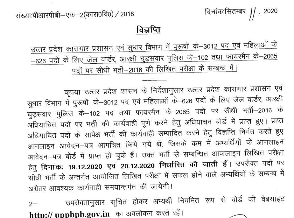 UP Police Jail Warder Exam Notice