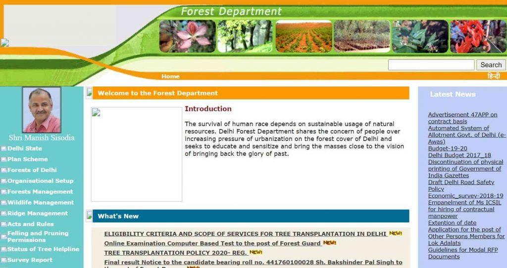 Delhi Forest Guard Admit Card 2021