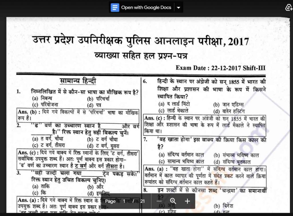 UP SI Previous Year Paper Screenshot
