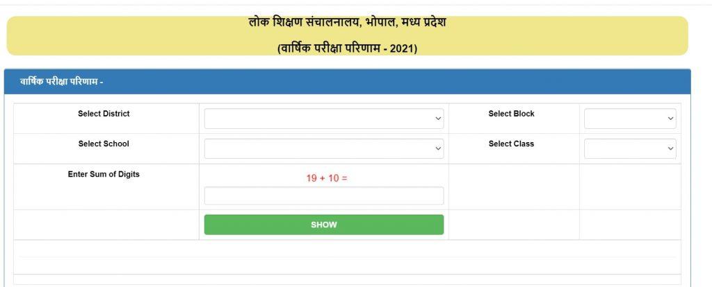 Result on Vimarsh Portal