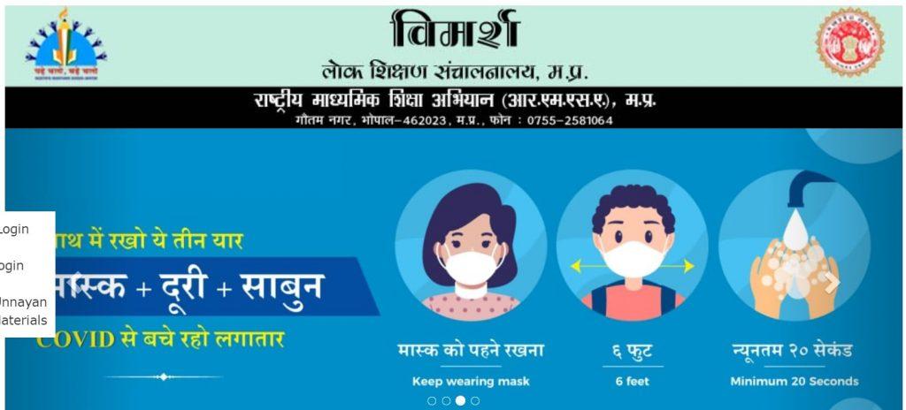 Vimarsh Portal Website