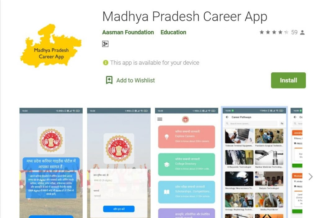 MP Career Android App
