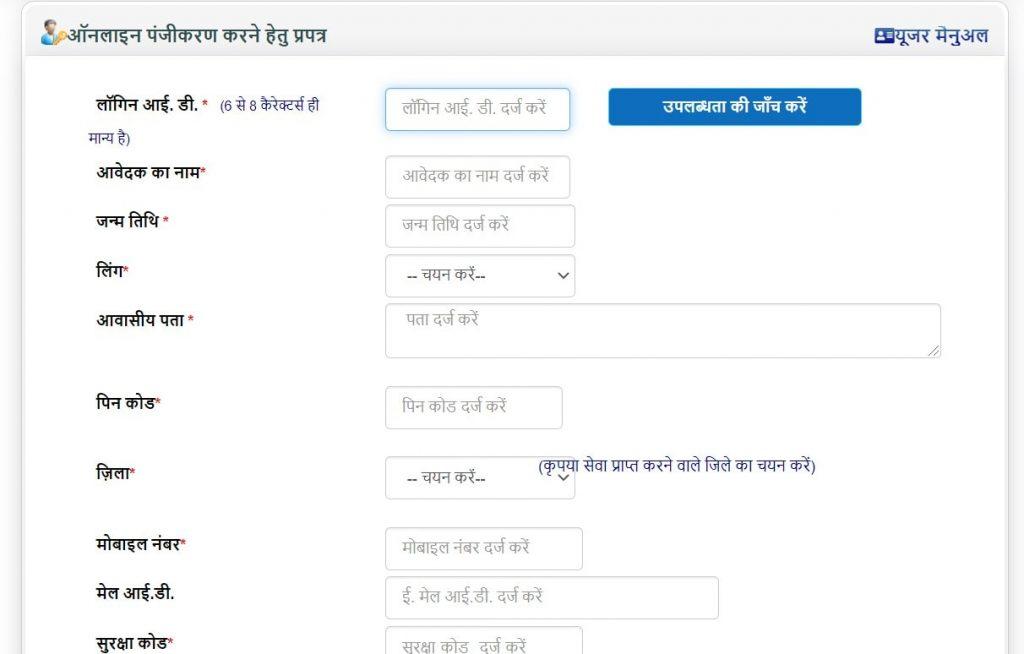 E Sathi Registration